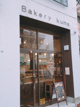 190707_Bakery Kuma_01.JPG
